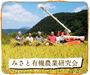 みさと有機農業研究会